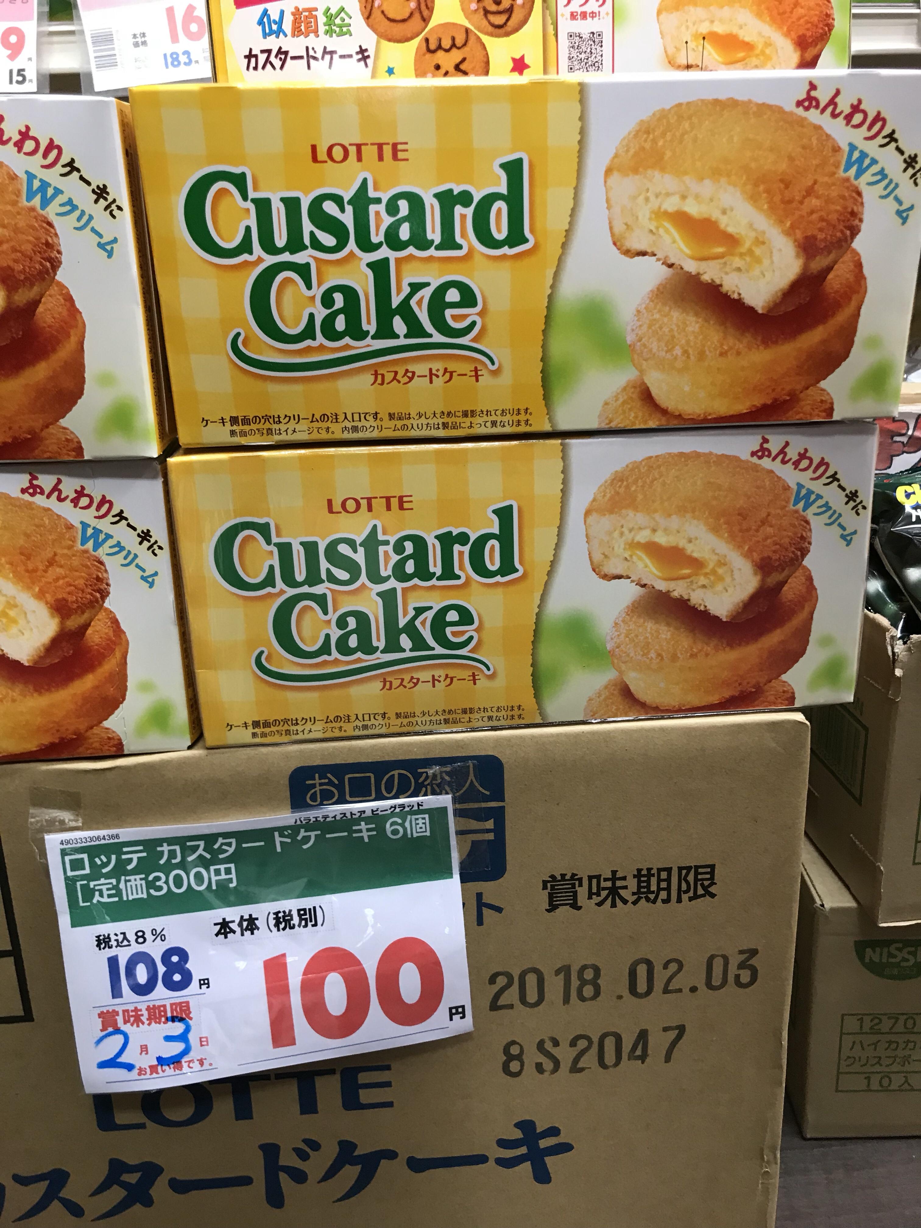 期限 カスタード クリーム 賞味